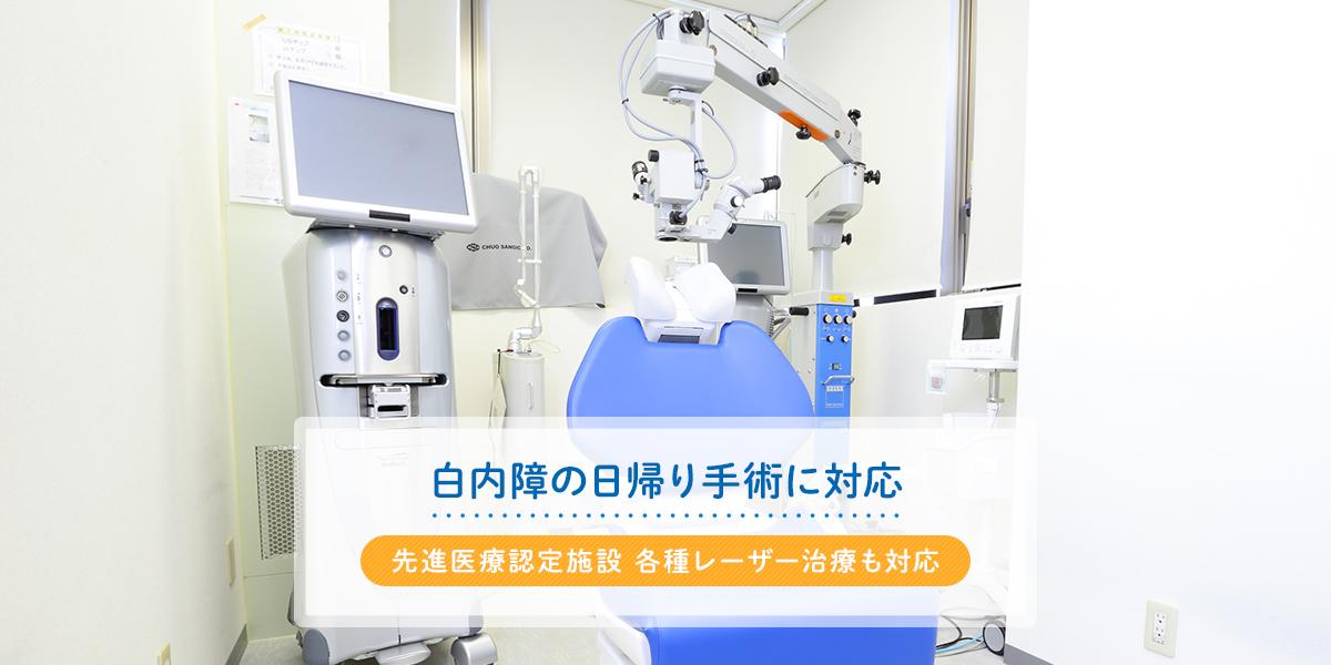 白内障の日帰り手術に対応 先進医療認定施設 各種レーザー治療も対応