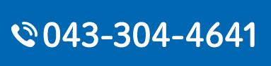 Tel.043-304-4641