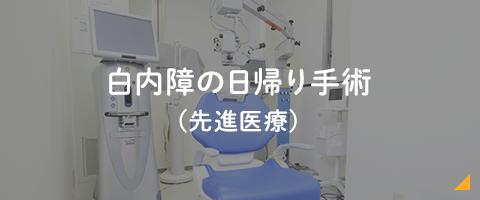 白内障の日帰り手術(先進医療)